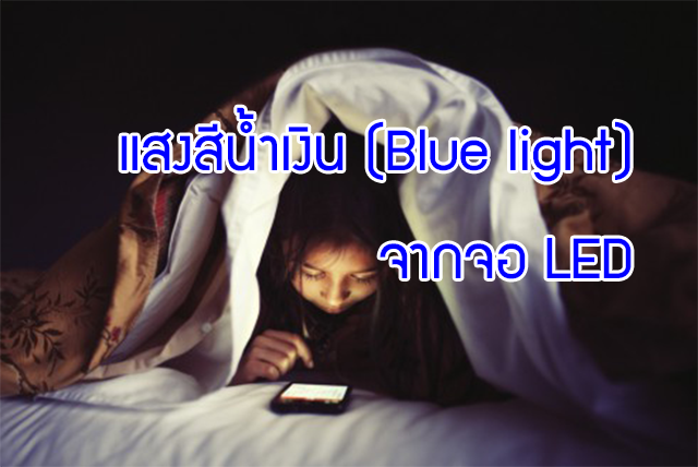 Blue light 23 09 2560
