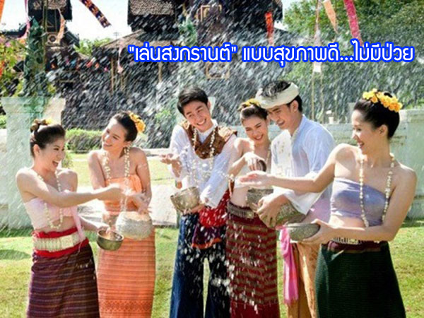 songkran thai 14 04 2561 001