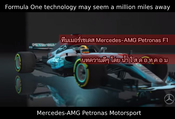 Mercedes AMG Petronas Formula One technology