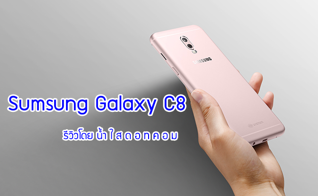 cn feature galaxy c8
